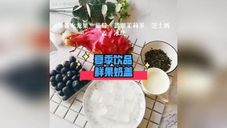 火龙果蓝莓芝士奶盖, 清甜细腻