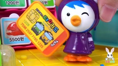 小公交车太友的移动超市帮助饿肚子的小企鹅
