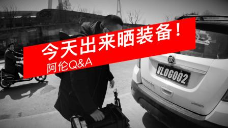 一个人自驾环游中国,拍出民间版《航拍中国》,他用了哪些摄影器材?