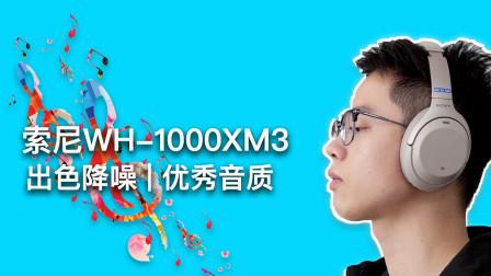 索尼WH-1000XM3体验,苹果用户表示降噪真香