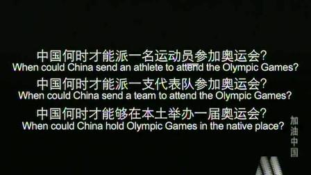 《加油中国》 中国体育百年展现民族精神(第一节课)
