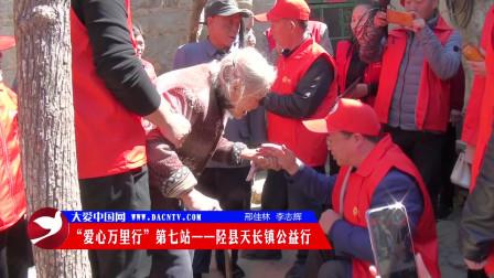 """""""爱心万里行""""第七站——陉县天长镇公益行"""