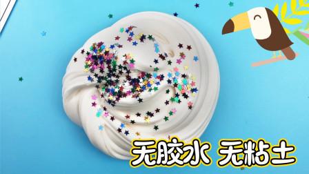 无胶水无粘土无硼砂,用牙膏和淀粉自制起泡胶教程,效果非常好