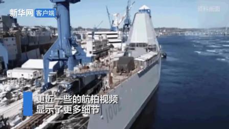 第三艘将完工!美军曝科幻战舰朱姆沃尔特级三号舰建造细节