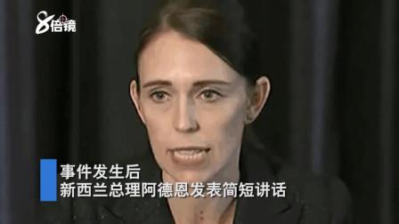 极度凶残!新西兰枪击案已致27死 新总理:最黑暗的一天之一