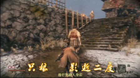 """""""游戏真好玩""""只狼:萌妹解说如何成为一名成熟的忍者,战斗打法有妙招"""