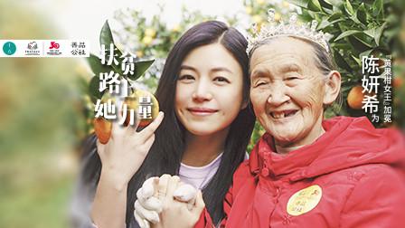 陈妍希探访石棉,走进黄果柑背后的故事
