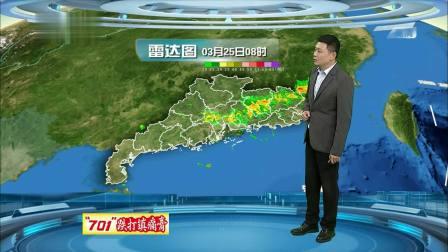 广东天气预报20190325 广东天气预报 20190325 高清版