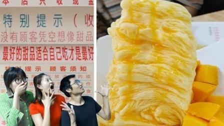广州规矩最多的甜品店!吃个糖水全程被标语警告?