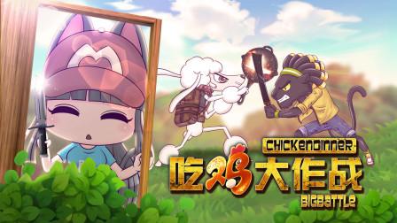 吃鸡大作战第一季 第7集 天坑难防