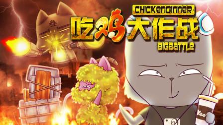 吃鸡大作战第一季 第10集 堡垒大师