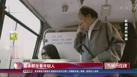 """荧屏上的蓝盈莹为什么会这么""""坏""""? SMG新娱乐在线 20190325 高清版"""