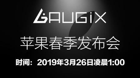 【Augix】苹果2019年春季发布会直播录屏