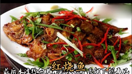 """大厨教你一道""""红烧鱼""""家常做法,掌握这个技巧煎的时候就不怕鱼皮破了,又好吃"""