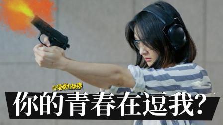 郑爽转型之作!导演打包票:演技炸裂?