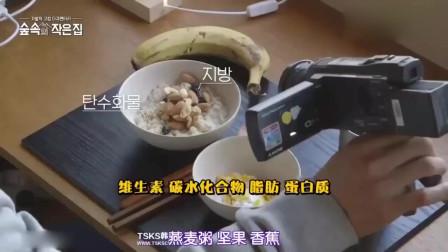 林中小屋:苏志燮的早餐燕麦粥坚果香蕉,健康又营养,我们也可以试着做!