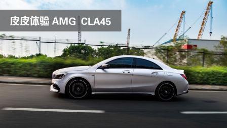 [买车课]试过之后就会爱上 皮皮体验AMG CLA45-CarSee车影