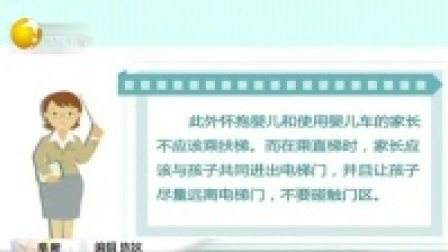 第一时间 辽宁卫视 2019 中小学生安全教育日——儿童乘电梯  家长需全程监护