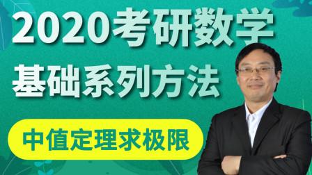 2020考研数学基础系列课程06-中值定理求极限【汤家凤】