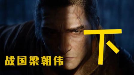 【王老菊】教你玩只狼01:生日礼物 下