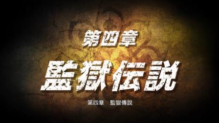 幽灵《人中北斗》06期-怒锤典狱长救二哥