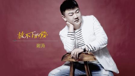 谢涛《放不下的爱》DJ阿远版