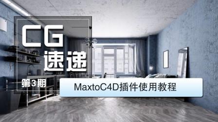 《CG速递》第3期 MaxtoC4D插件使用教程