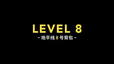 锤子科技地平线 8 号背包开箱 Level 8
