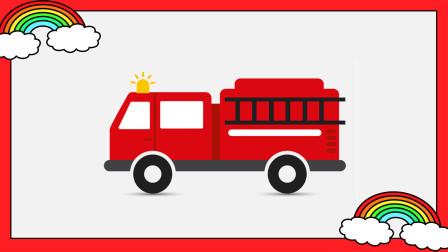 玩具学堂 2019 教小朋友怎么画一辆消防车儿童简笔画
