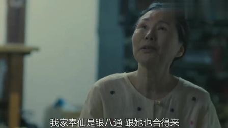 哦我的鬼神大人:姜善宇到了奉仙奶奶家,奶奶一眼看出他的命运!