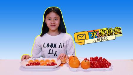 桔子加上番茄制作水果拼盘