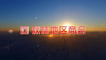 秋林商圈宣传片
