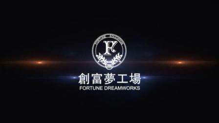 2019创富梦工厂开年多元化收入·总裁班精彩回顾