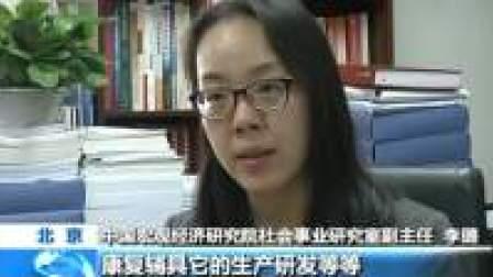 博鳌直播间:老龄人口增加催生产业需求