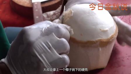 泰国大叔是怎么削椰子的?能把椰子的果肉和硬壳完美分离!
