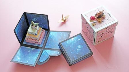 生日礼物不用买,自制立体的蛋糕爆炸盒子,精致又特别!