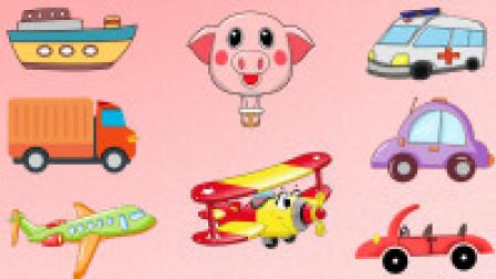 学习认识卡车 轮船 飞机等交通工具 汽车玩具屋