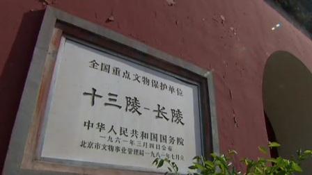 """解密古墓派一一入土""""不安""""的皇帝们 这里是北京 20190326 高清"""