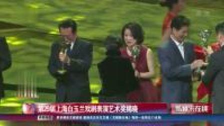 第29届上海白玉兰戏剧表演艺术奖揭晓