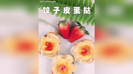 简易饺子皮草莓蛋挞