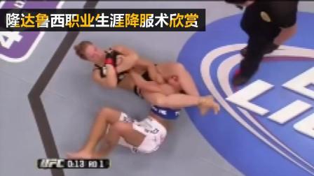 对手再难对付也没用,鲁西UFC教科书式降服,快速解决战斗