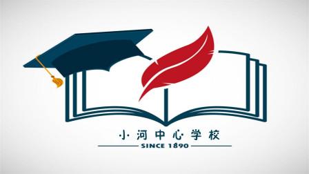 石台县小河中心学校学雷锋歌咏比赛