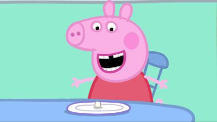 小猪佩奇全集:糟糕,小猪佩奇的牙齿掉了一个