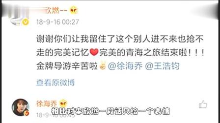 和徐海乔微博互动,他对吴昕李欣燃态度截然不同,这是要实锤了?
