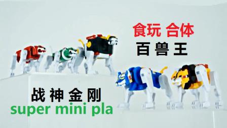 五狮合体 食玩 拼装 百兽王 战神金刚 高莱恩 voltron gaolion 万代 玩具 模型