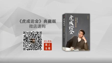 《张虎成讲股权投资》(14):最好的商业模式是没有商业模式!