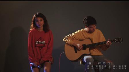 电影《比悲伤更悲伤的故事》主题曲《有一种悲伤》音乐窝吉他弹唱
