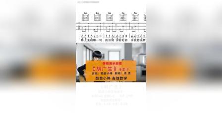 《胡广生》任素汐 弹唱演示副歌部分 酷音小伟吉他弹唱教学