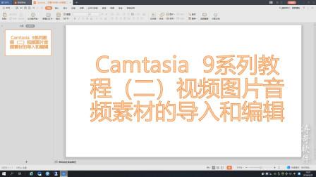 Camtasia 9系列教程(二)视频图片音频素材的导入和编辑