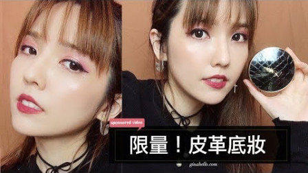【GINA HELLO! 】妆容突破!! 魅力增加的YSL小摇滚粉红女孩妆容